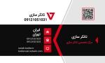 تانکر سازی - تانکرسازی - 09121051031 - کارت ویزیت تانکر سازی